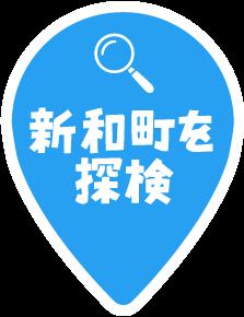 新和町を探検