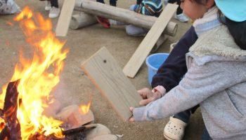自然素材 火を体験