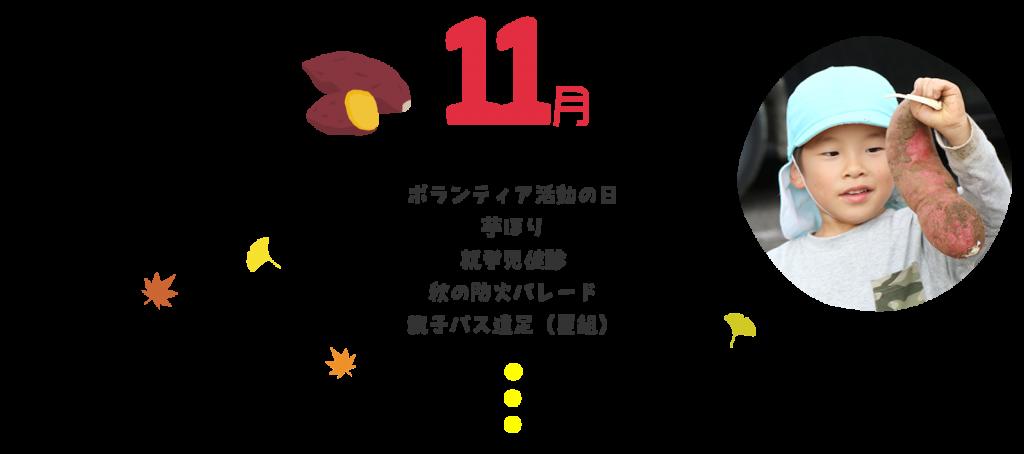 11月ボランティア活動の日 芋ほり 就学児健診 秋の防火パレード 親子バス遠足(星組)