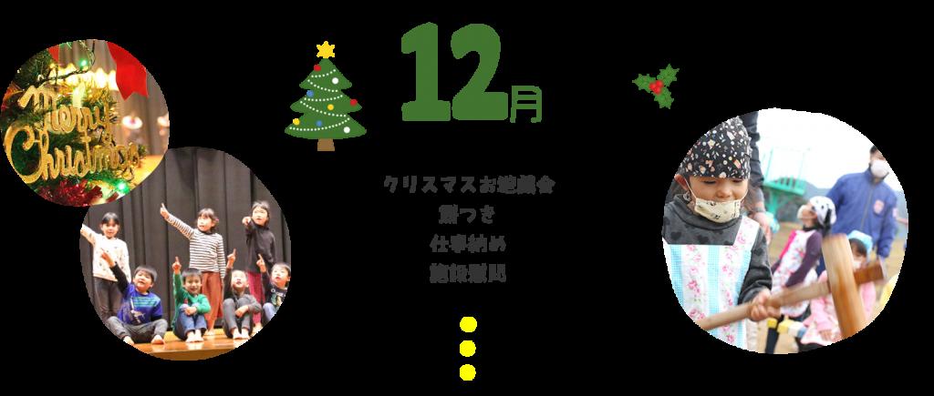 12月クリスマスお遊戯会 餅つき 仕事納め 施設慰問