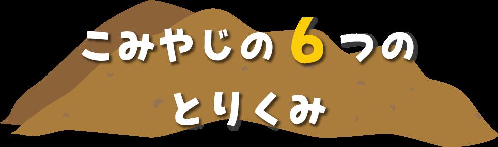 こみやじの6つのとりくみ
